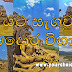දිය යට සැගවුණු - කඩදොර විහාරය (Kadadora Vihara - Hidden Under Water)
