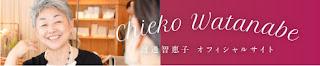 http://chieko-watanabe.com/