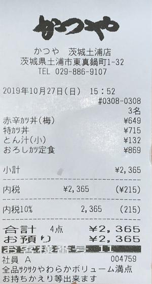 かつや 茨城土浦店 2019/10/27 飲食のレシート