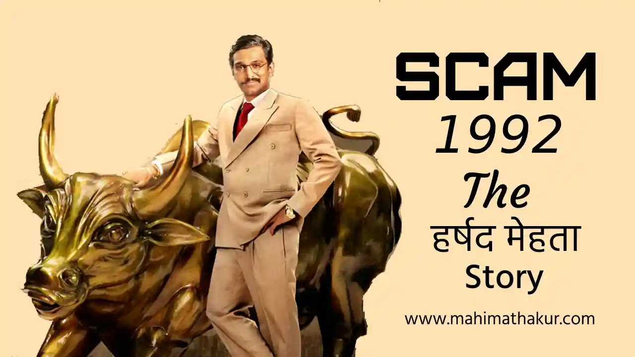 Scam 1992 the Hansal Mehta Story Review