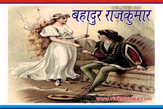 BAHADUR RAJKUMAR- HINDI KAHANI ||बहादुर राजकुमार|