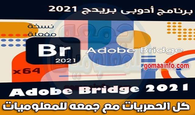 تحميل برنامج أدوبى بريدج 2021 | Adobe Bridge CC