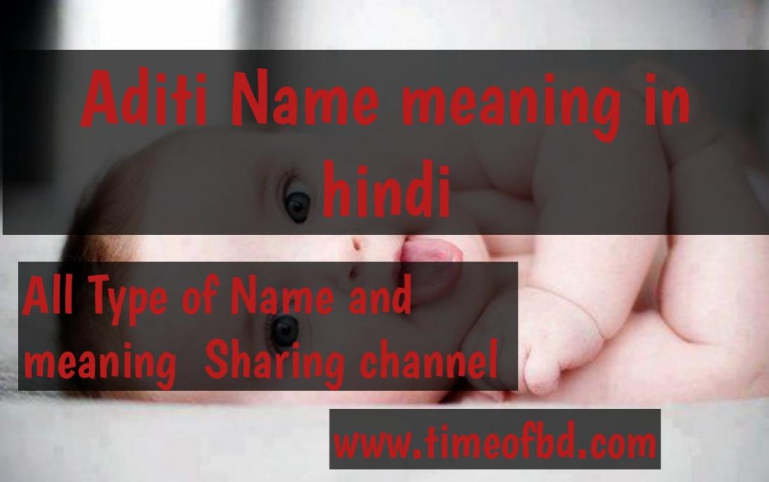 aditi name meaning in hindi, aditi ka meaning ,aditi meaning in hindi dictioanry,meaning of aditi in hindi