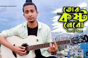 Tor Koshto Nebo Lyrics (তোর কষ্ট নেবো) Tasrif Khan New Song