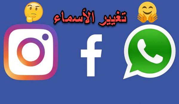 Facebook على وشك إعادة تسمية WhatsApp & Instagram