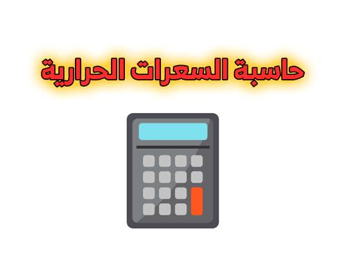 حاسبة السعرات الحرارية لتضخيم و التنشيف