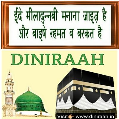 Eid-e-Meelaad-un-Nabi sallallāhu alaihi wa sallam manaana jaa'iz hai aur baa'iṡ e rahmat aur barkat hai :