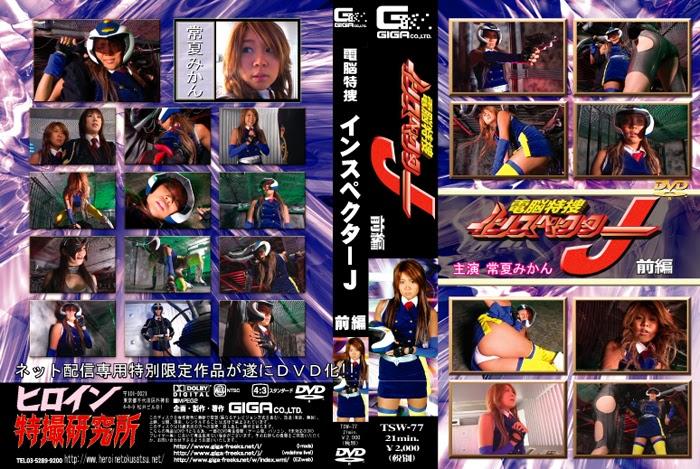 TSW-77 Cyber Particular Agent Inspector J Vol.01