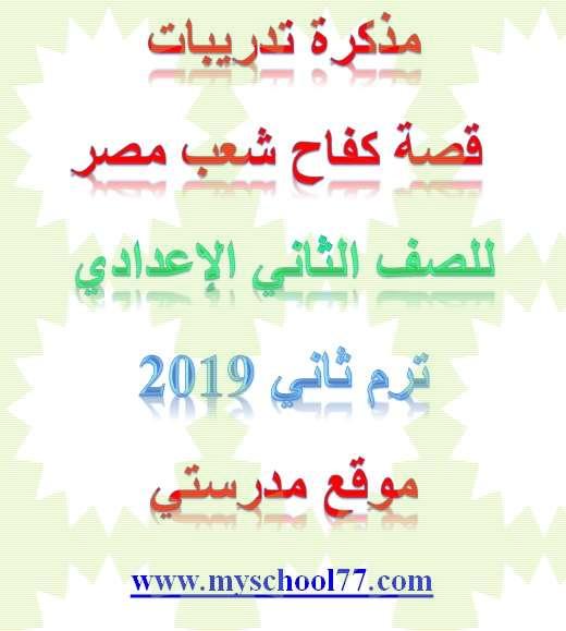 مذكرة تدريبات قصة كفاح شعب مصر للصف الثاني الإعدادي ترم ثاني 2019