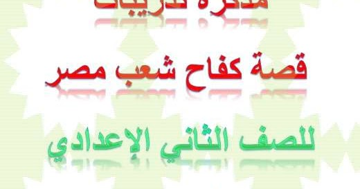 مذكرة تدريبات قصة كفاح شعب مصر للصف الثاني الإعدادي ترم ثاني