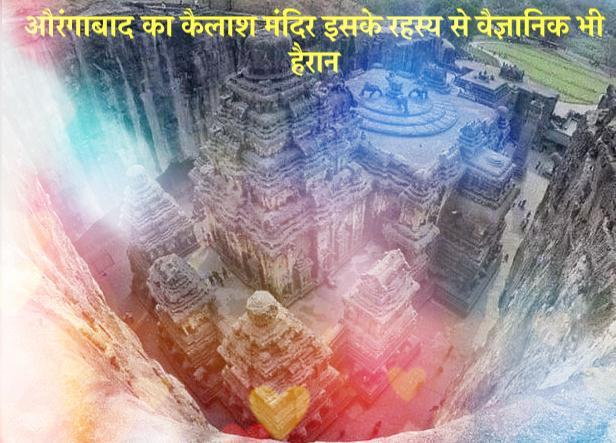 शिव मंदिर जिसके रहस्य से वैज्ञानिक भी हैरान हैं, Mysterious Temples, Mysterious Kailash Temple in Aurangabad, Maharashtra