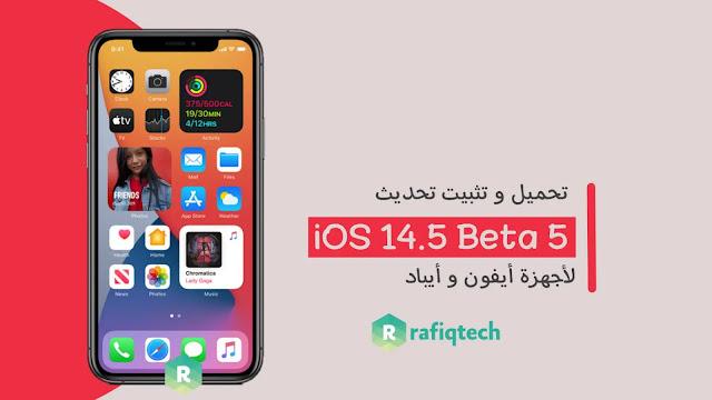 تحديث IOS 14.5 Beta 5 لأجهزة iPhone و iPad