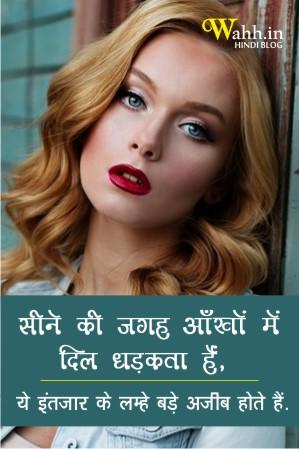 ankhon-me-dil-dhadakata-hai-hindi-status