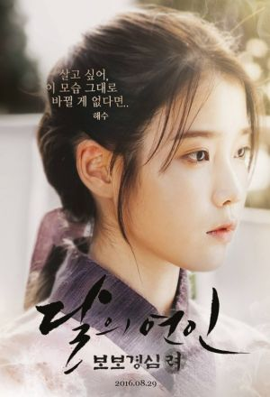 [MOVIES] Moon Lovers – Scarlet Heart Ryeo E04 720p (2016)