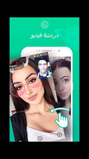 Talk to those around you, video chatting and dating