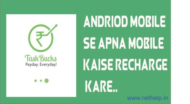 Apps install kar mobile Rechrge kaise kare