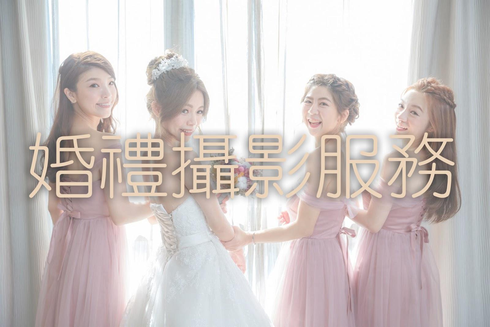 台北婚禮攝影 得獎攝影師 攝影推薦 PTT weddingday 結婚吧 小布哥好評 優質  瑪朵婚禮 人像大師 桃園攝影師 帶氣氛