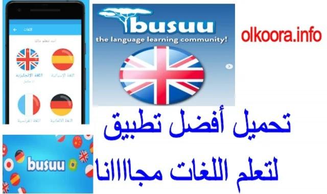 تحميل تطبيق Busuu  للأندرويد لتعلم جميع اللغات مجانا
