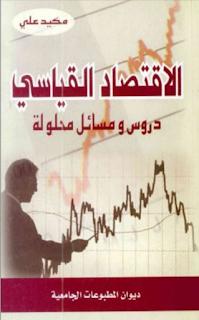 تحميل كتاب الإقتصاد القياسي، دروس ومسائل محلولة pdf  مكيد علي، مجلتك الإقتصادية
