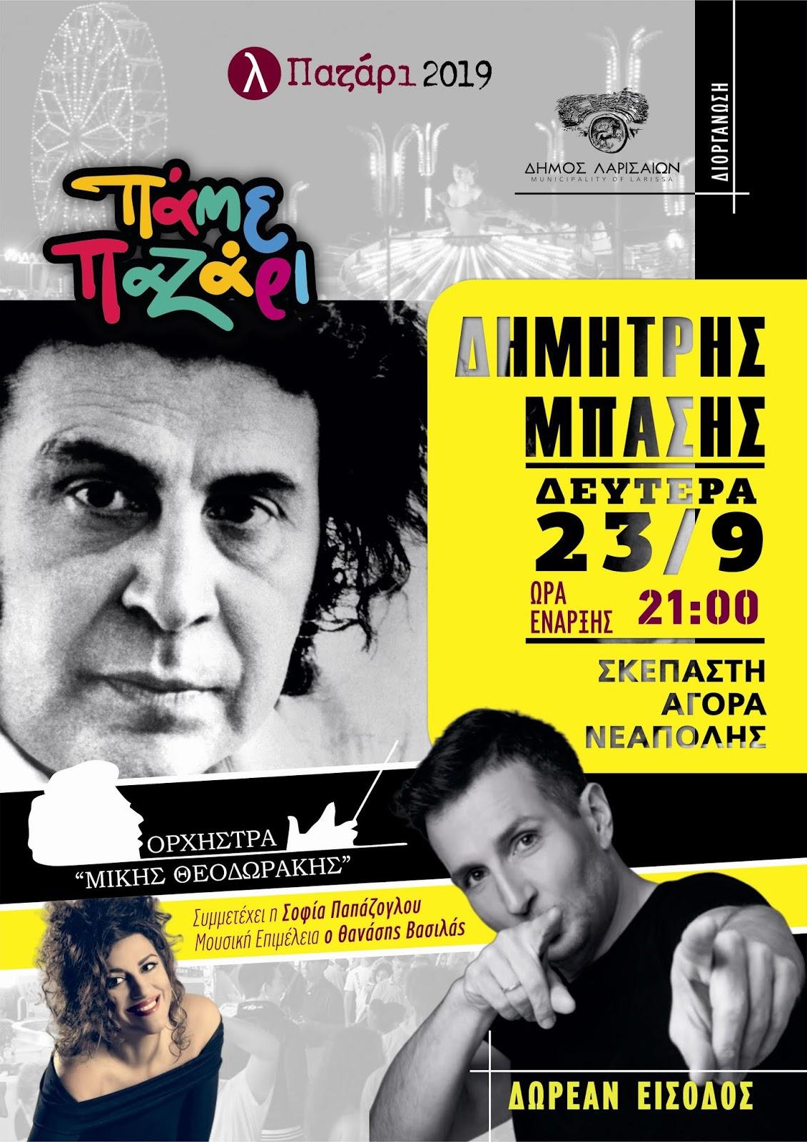Με τη μεγάλη συναυλία του Δημήτρη Μπάση ανοίγει τη Δευτέρα το Παζάρι Λάρισας