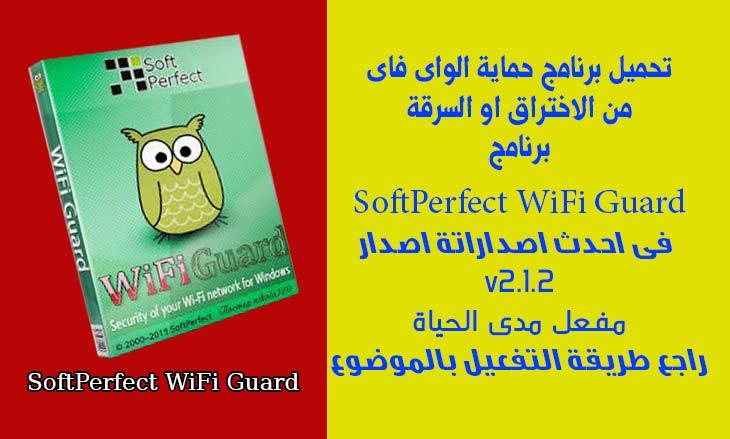 تحميل وتفعيل برنامج SoftPerfect WiFi Guard  لحماية الواى فاي من الاختراق والسرقة