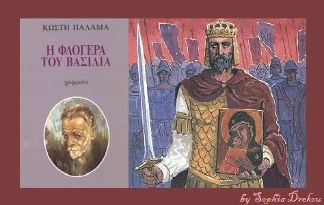 Ο Κωστής Παλαμάς και η Μακεδονία στη Φλογέρα του Βασιλιά (ολόκληρο το βιβλίο)