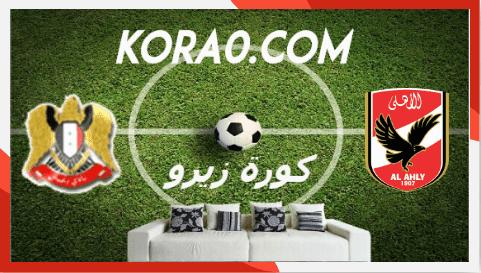 مشاهدة مباراة الأهلي وطلائع الجيش بث مباش