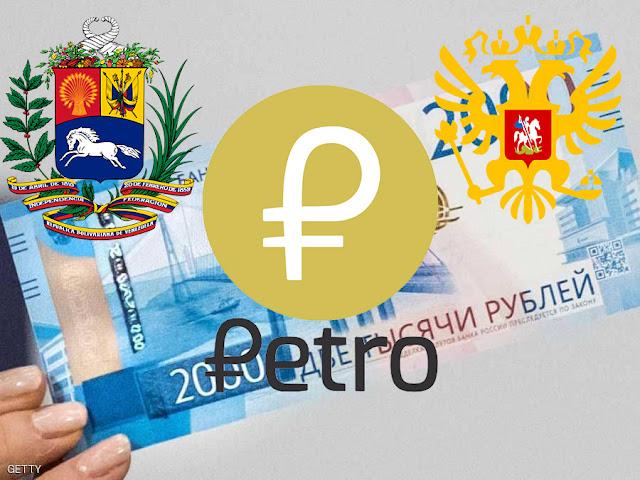 تقرير: روسيا وفنزويلا تناقشان صفقات متبادلة بعملة البترو والروبل الروسي