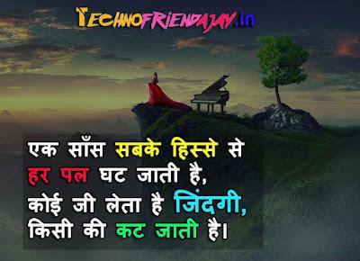 zindagi sad shayari hindi