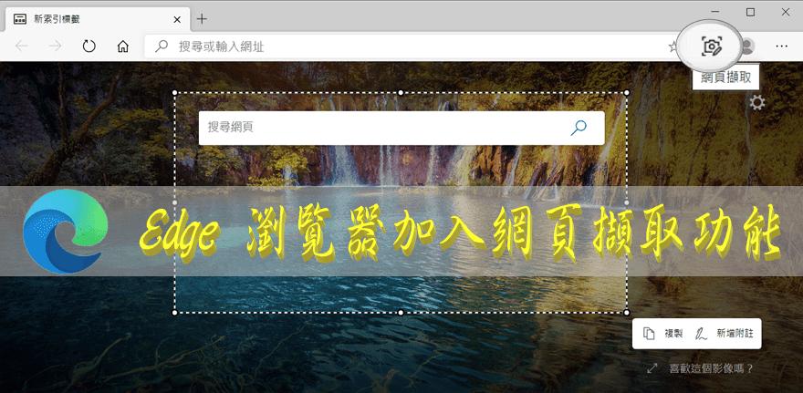 Edge 加入網頁擷取功能