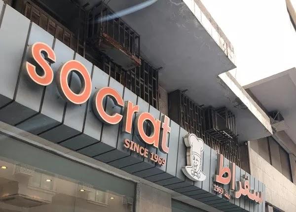 مطعم سقراط الخبر | المنيو الجديد ورقم الهاتف والعنوان