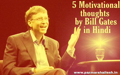 Motivational thoughts by great people bill gates