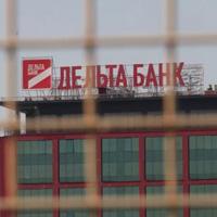Форекс дельта банк одесса банк торговля на forex