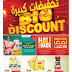 Lulu Kuwait - Big Discount