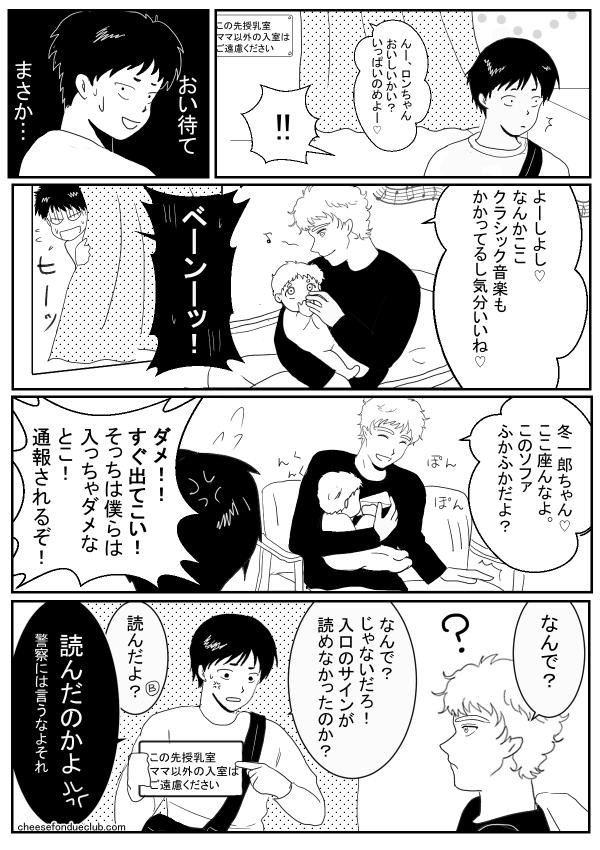 授乳室×外国人×パパ二人