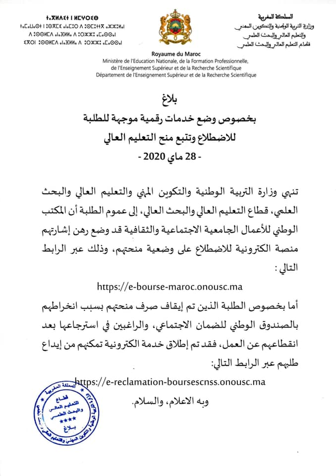 e-bourse-maroc.onousc.ma: موقع الاضطلاع على وضعية المنحة