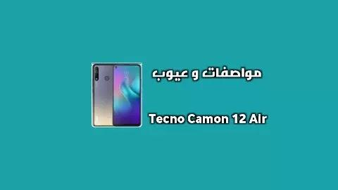سعر و مواصفات Tecno Camon 12 Air - مميزات و عيوب تيكنو كامون 12 اير