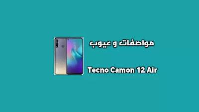مواصفات Tecno Camon 12 Air