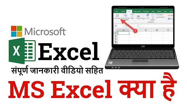 माइक्रोसॉफ्ट एक्सेल क्या है - What is MS Excel in Hindi