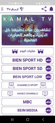 تحميل تطبيق كمال  KAMAL tv لمشاهدة القنوات الرياضية و الترفيهية للاندرويد