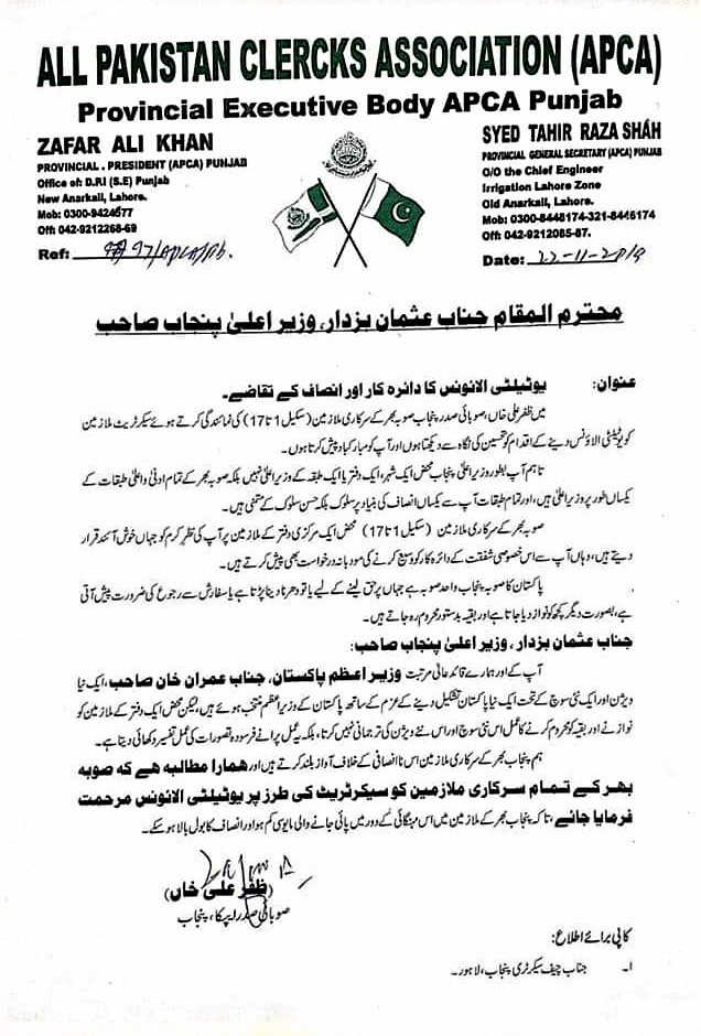 REQUEST FOR GRANT OF UTILITY ALLOWANCE TO ALL THE GOVERNMENT EMPLOYEES
