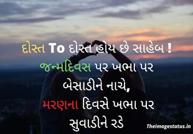 Friends Status in Gujarati