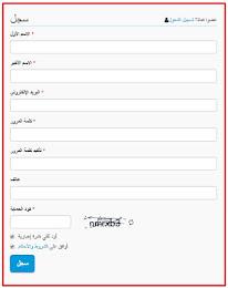 طريقة التسجيل في موقع