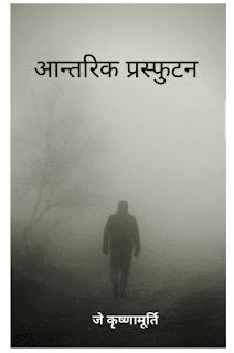 Antarik-Prasfutan-By-J-Krishnamurti-PDF-Book-In-Hindi