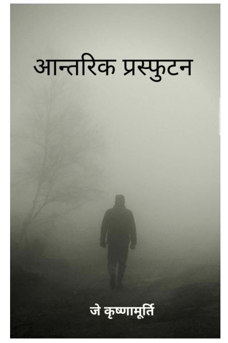 आन्तरिक प्रस्फुटन : जे कृष्णमूर्ति द्वारा मुफ़्त पीडीऍफ़ पुस्तक | Antarik Prasfutan By J Krishnamurti PDF Book In Hindi