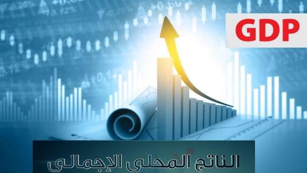 مفهوم الناتج المحلي الإجمالي