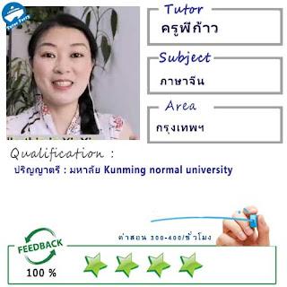 เรียนภาษาจีนที่กรุงเทพ เรียนภาษาจีนออนไลน์ ครูสอนภาษาจีนที่กรุงเทพ ครูสอนภาษาจีนออนไลน์ สอนภาษาจีนอนุบาล สอนภาษาจีนประถม สอนภาษาจีนมัธยม