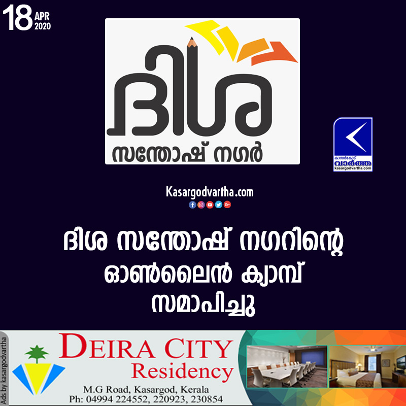 Kerala, News, Sandhoshnagar, Online-camp, Disha online Camp end