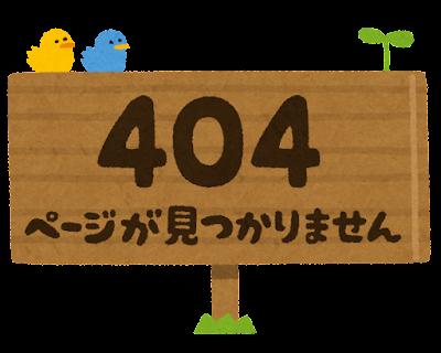 404エラーのイラスト「404 ページが見つかりません」