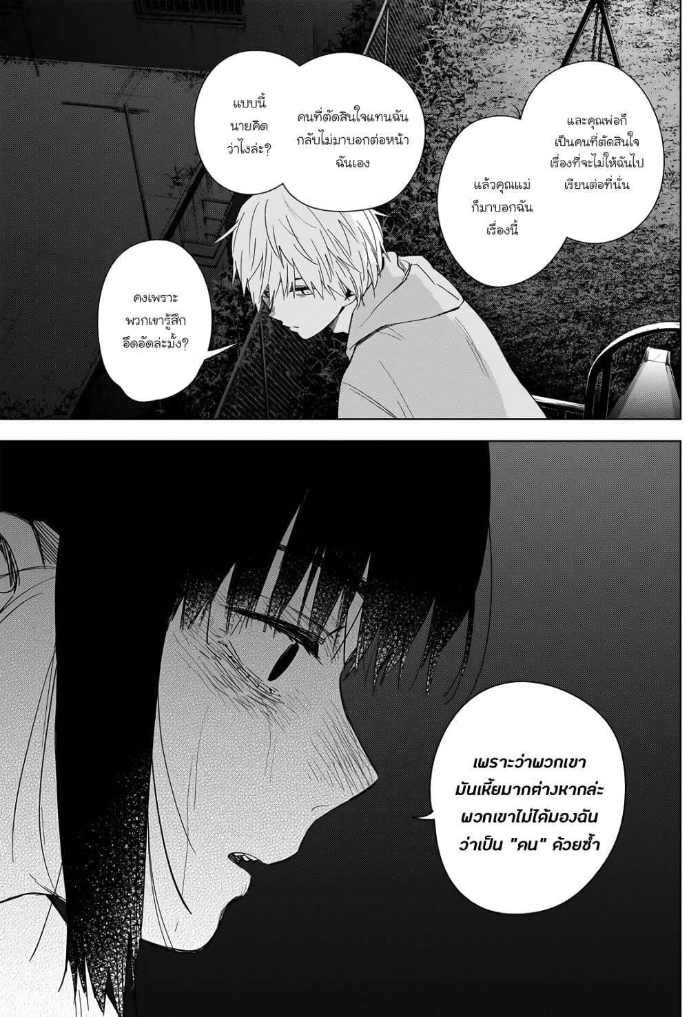 อ่านการ์ตูน Shounen no Abyss ตอนที่ 22 หน้าที่ 5